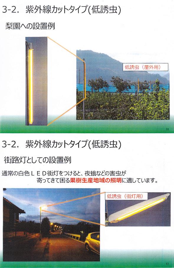 セキスイのLED照明 テクテラス