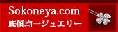 底値均一 高品質低価格のジュエリー販売 【Sokoneya.com】